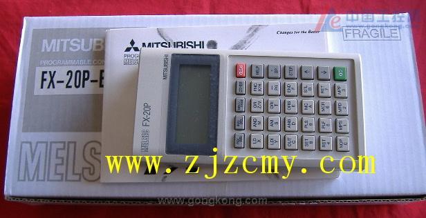 出售PLC手持编程器(三菱、OMRON、SIEMENS、KEYENCE等品牌) 三菱PLC用: F1-20P-E 用于三菱F/F1/F2系列PLC的编程; FX-20P-E(全新) 用于三菱FX全系列系列PLC的编程; OMRON PLC用: C120-PRO15 用于OMRON C**P/C200H系列PLC的编程; C500-PRO13 用于OMRON C**P/C200H/C1000H/C2000H系列PLC的编程; C200H-PRO27(全新) 用于OMRON C**H/C200H/C200HS