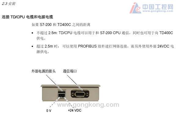 西门子td400c型文本显示器应用经验点滴