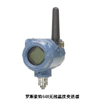 罗斯蒙特648 无线温度变送器