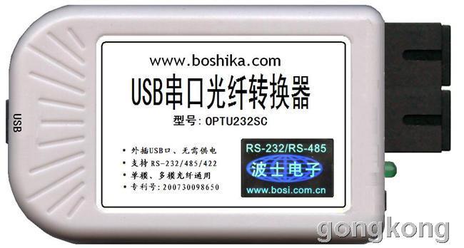 波仕电子 OPTU232SC USB/串口光纤转换器