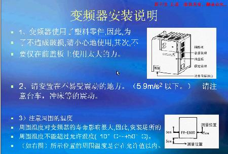 三菱变频器应用
