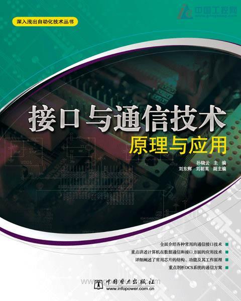 gpib接口,usb接口,无线数字通信接口,激光红外接口,i2c总线,spi总线