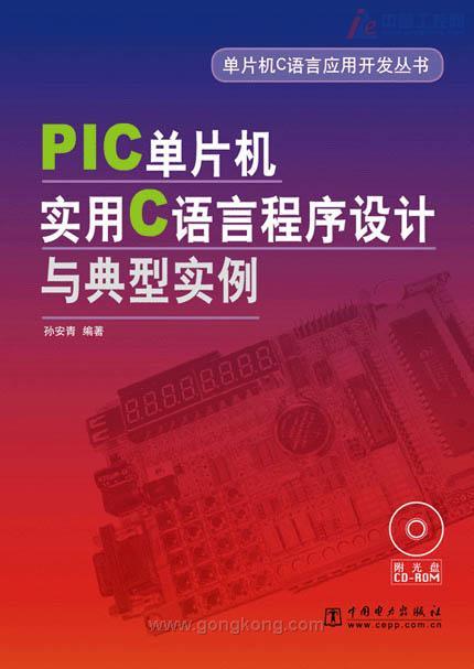 pic 单片机实用c 语言程序设计与典型实例