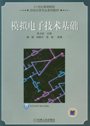 模拟电子技术基础-技术中心-中国工控网
