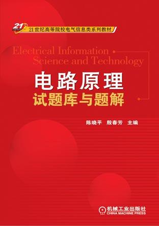 电路原理试题库与题解