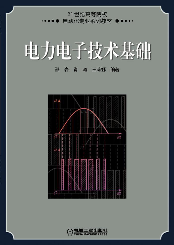 电力电子技术基础-技术中心-中国工控网