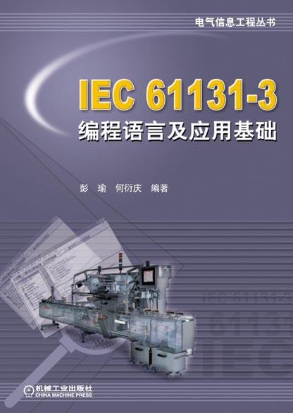 编程语言及应用基础-技术中心-中国工控网