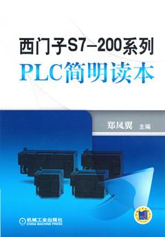 接触器组成的硬件接线控制系统1112plc组成的
