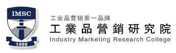 工业品营销研究院