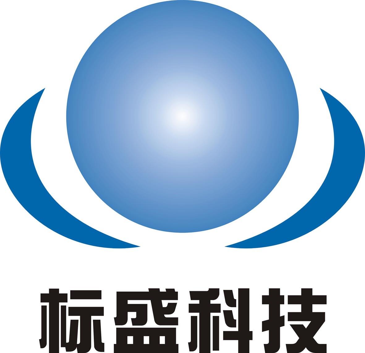 深圳市标盛科技投资有限公司