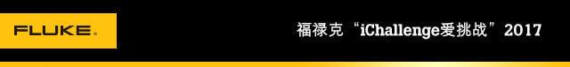 福禄克iChallenge爱挑战2017